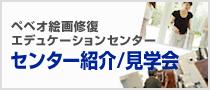 センター紹介/見学会